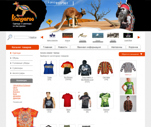 Clothes from Kangaroo - an Australian themed store in Russia