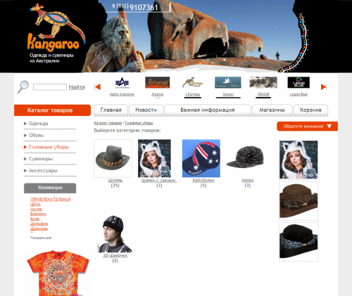 Hats from Kangaroo - an Australian themed store in Russia
