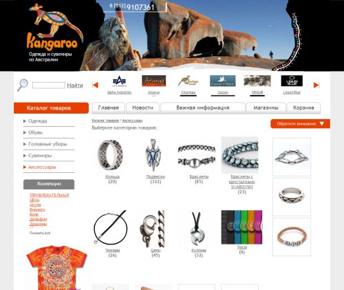Jewellery from Kangaroo - an Australian themed store in Russia